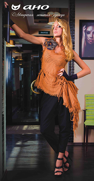 Ано Модная Одежда В Москве 32